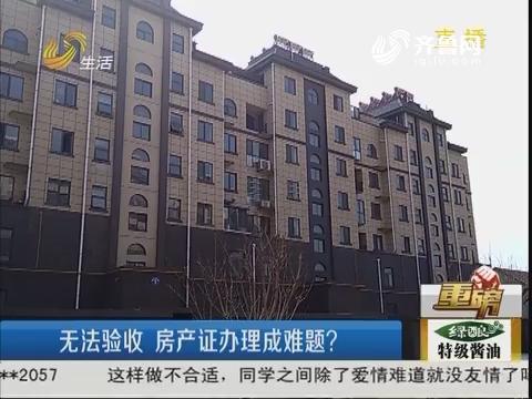 【重磅】海阳:无法验收 房产证办理成难题?