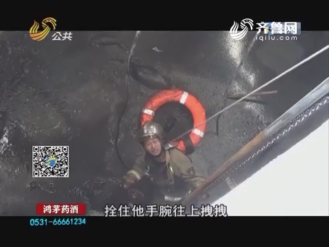 泰安:1工人掉进污水池 同伴施救双双身亡