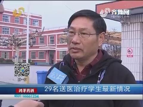 闪电连线:临沂罗庄一小学29名学生饭后呕吐送医治疗