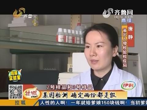 拉呱实验室:商贩爆料 鸭血假的多真的少