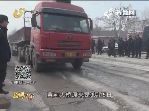 【直通12345】平阴:大车被堵住 村民为哪般?