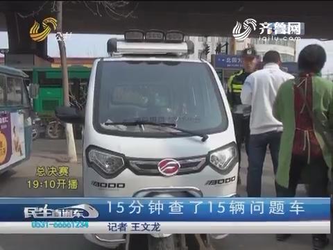 济南:15分钟查了15辆问题车