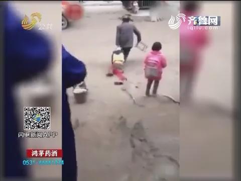 网事新语:留守儿童被爷爷泥地拖行百米