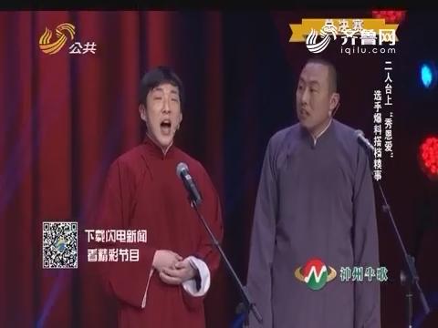 """笑果不一般:二人台上""""秀恩爱"""" 选手爆料搭档糗事"""
