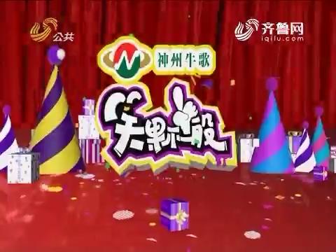 20170317《笑果不一般》:赵统祯 钟明禄获得第一季总冠军