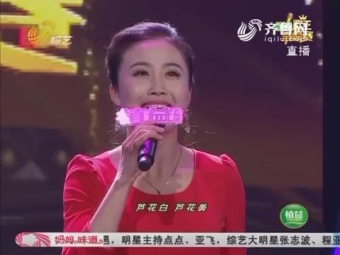 歌王争霸赛:马翠霞演唱歌曲《芦花》献给亲爱的妈妈