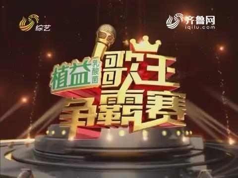 20170317《歌王争霸赛》:恭喜吴沁老师获得第四周歌王争霸赛冠军