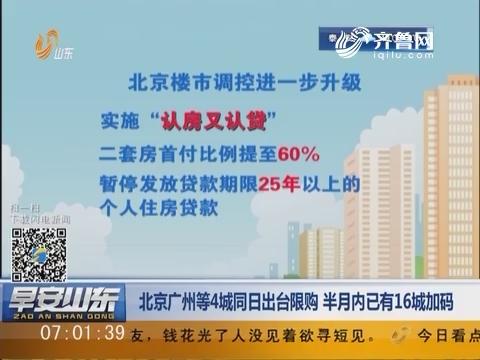 北京广州等4城同日出台限购 半月内已有16城加码