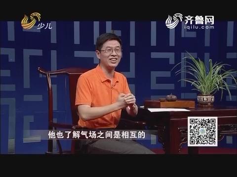 20170318《幸福99》:曾国藩教子十法