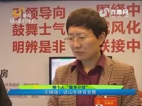 """晒个人""""健身计划"""" 王随莲:话山东体育发展"""
