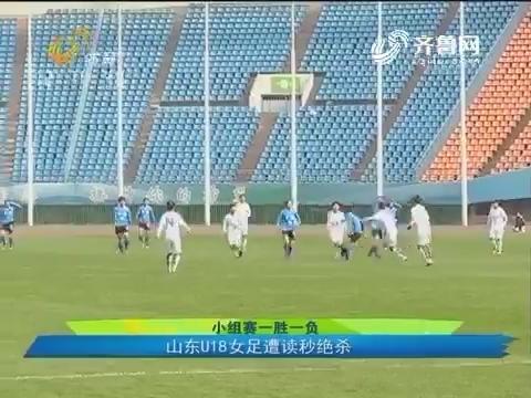 小组赛一胜一负:山东U18女足遭读秒绝杀