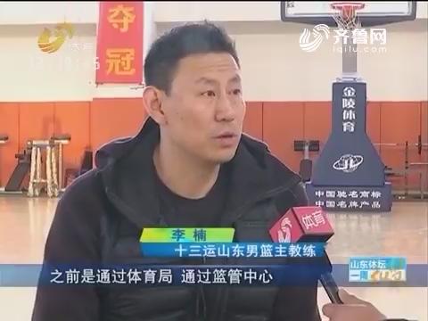 """国家队助教入主山东:相约有""""李"""" """"楠""""得一见"""