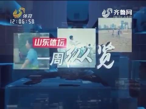2017年03月18日《山东体坛一周纵览》