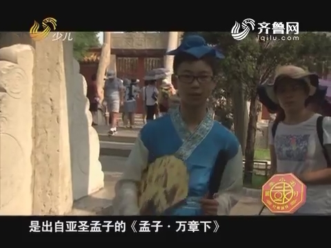"""20170318《国学小名士》:省初赛小名士走进""""三孔""""化身小小讲解员"""