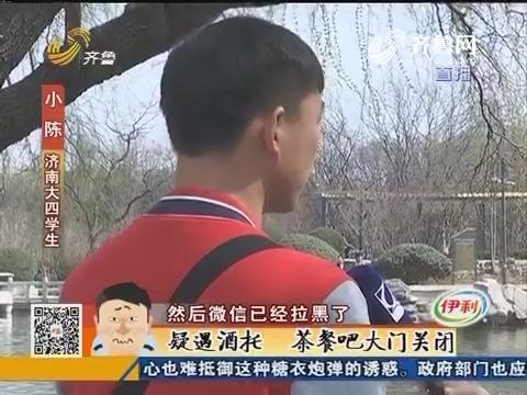 济南:疑遇酒托 茶餐吧大门关闭