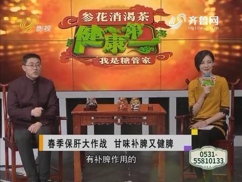 20170318《健康第一》:春季保肝大作战 甘味补脾又健脾