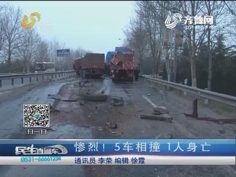 潍坊:惨烈!5车相撞 1人身亡