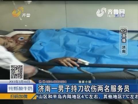 4G直播:济南一男子持刀砍伤两名服务员