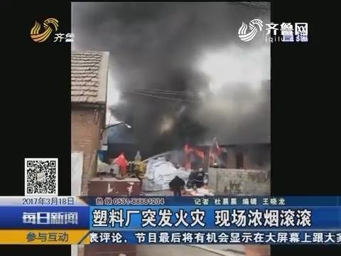 费县:塑料厂突发火灾 现场浓烟滚滚