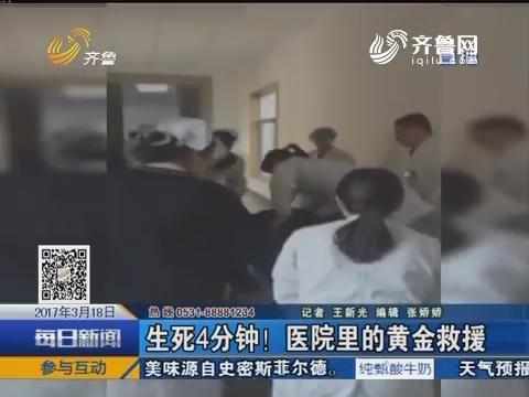 威海:生死4分钟!医院里的黄金救援