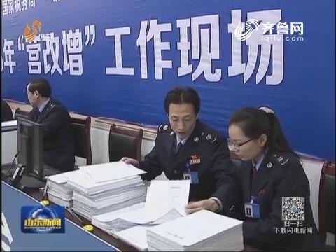 【开春话改革】财务清单里看减税降费