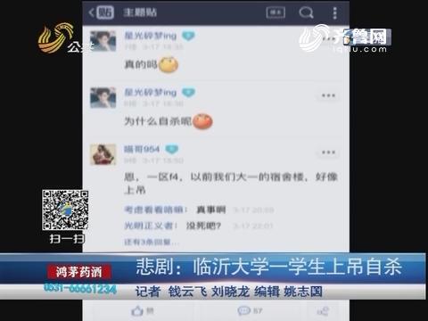 悲剧:临沂大学一学生上吊自杀