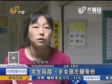 泰安:学生踩踏 6岁女孩左腿骨折