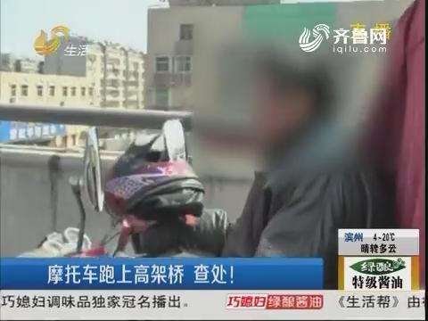 济南:摩托车跑上高架桥 查处!