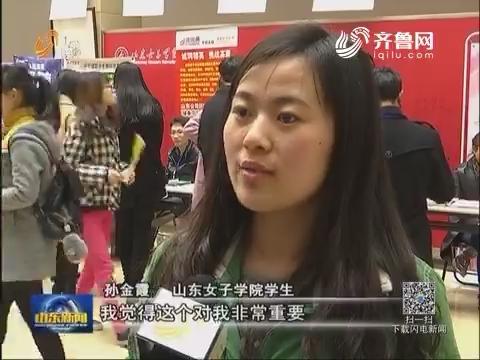 山东举办女大学生专场招聘会 提供8500个就业岗位