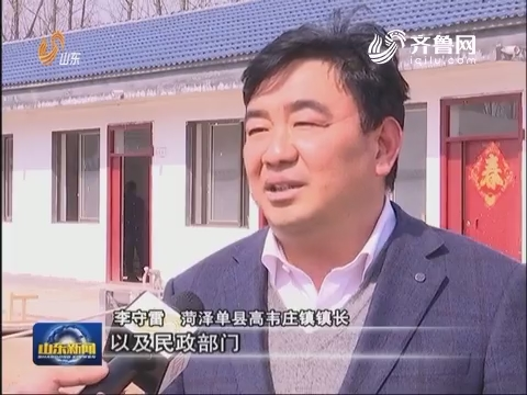 【打赢脱贫攻坚战】菏泽单县:整合资源 让扶贫资金活起来