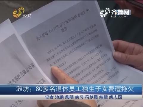 潍坊:80多名退休员工独生子女费遭拖欠