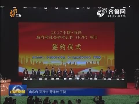 【新闻链接】菏泽再向社会推介115个PPP项目