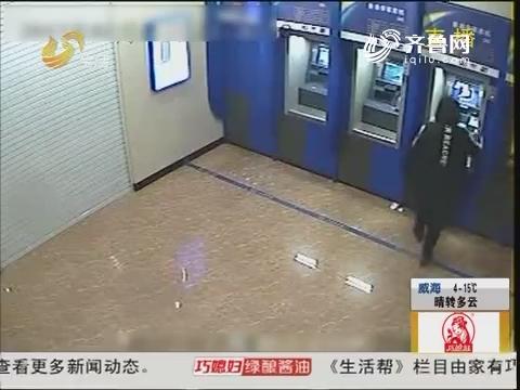 临沂:一分钟 男子ATM机抢劫逃窜