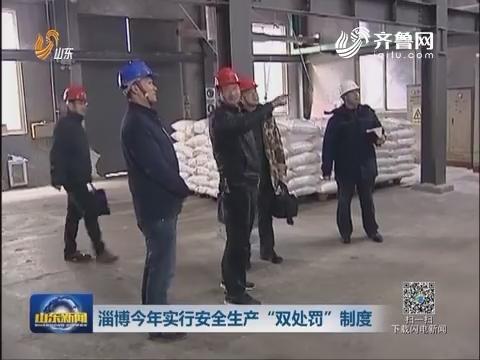 """淄博市今年实行安全生产""""双处罚""""制度"""