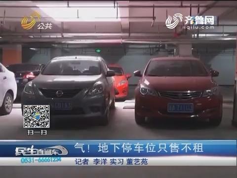 济南:恼!没有车位不能进小区