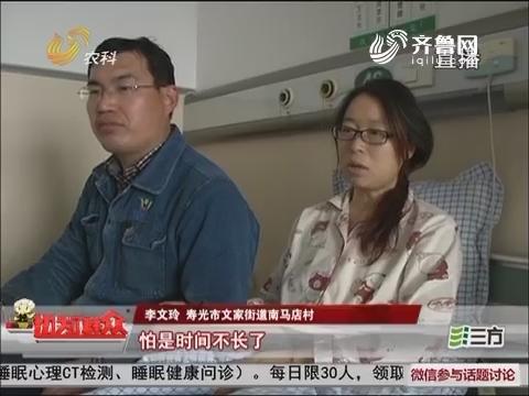 寿光:白血病女子为丈夫征婚