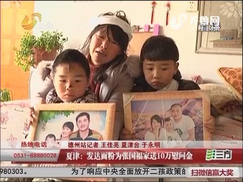 夏津:发达面粉为张国福家送10万慰问金