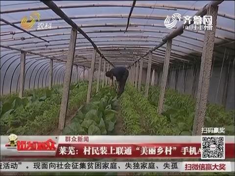 """莱芜:村民装上联通""""美丽乡村""""手机APP"""