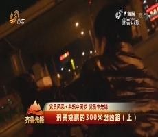 20170318《齐鲁先锋》:党员风采·共筑中国梦 党员争先锋 刑警姚鹏的300米缉凶路(上)