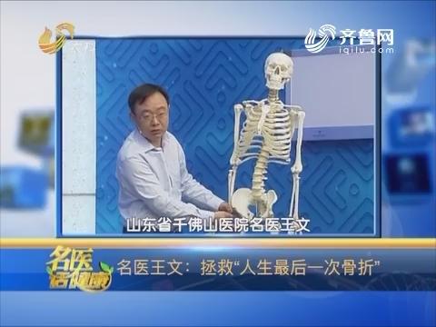 """20170318《名医话健康》:名医王文——拯救""""人生最后一次骨折"""""""