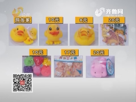 20170318《民生实验室》:塑料玩具——让宝宝如何爱你