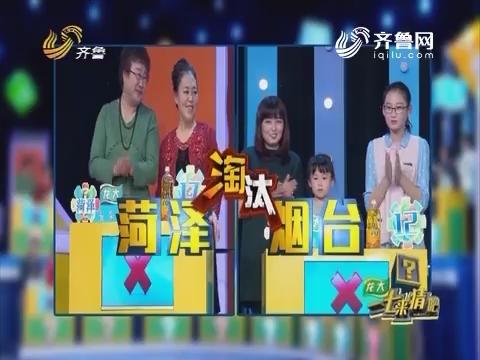 一七来猜吧:第三轮答题菏泽家庭和烟台家庭被淘汰