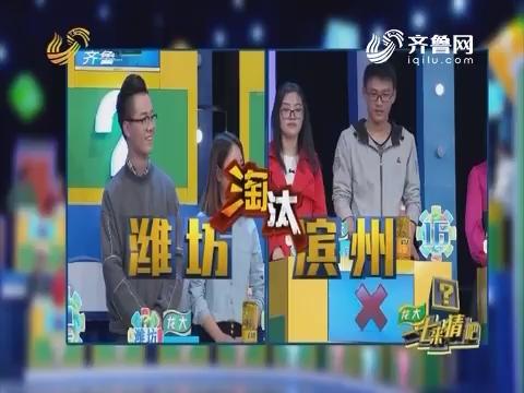 一七来猜吧:第五轮答题潍坊家庭和滨州家庭被淘汰