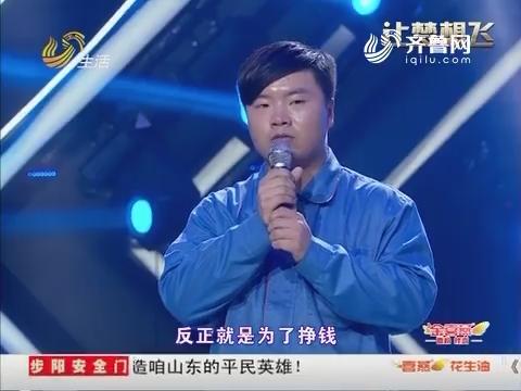 让梦想飞:乔翔宇演唱歌曲《怒放的生命》 现场与往期选手合唱