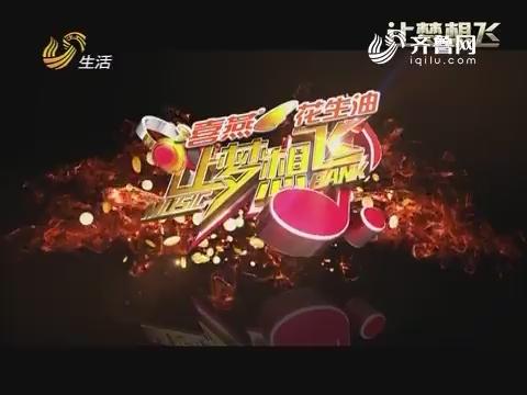 20170318《让梦想飞》:恭喜乔翔宇获得本周冠军