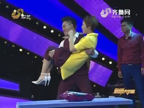 超级大明星:奔跑吧小伙伴 公主抱砸碎方便面