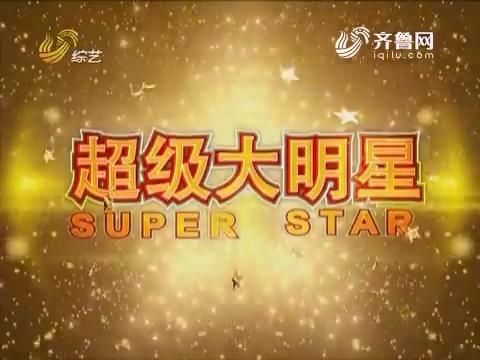 20170318《超级大明星》:史上最劲爆录制 明星艺员频频暴走