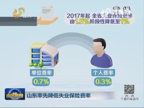 山东率先降低失业保险费率