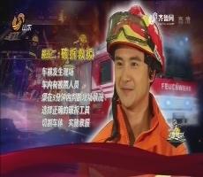 《花漾梦工厂2》:田亮现场模拟消防战士紧急救援 五分钟内挑战破拆任务