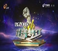 20170318《花漾梦工厂2》:晋级赛收官之战